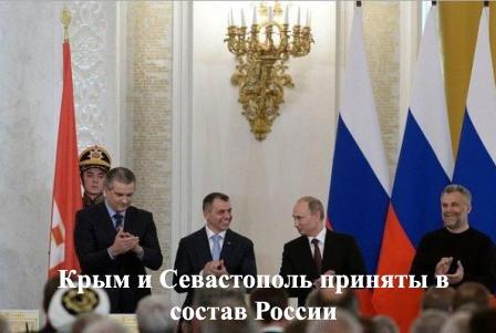крым, крым 2014, новости крыма, крым россия, присоединение крыма к россии, крым в составе россии