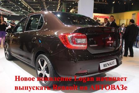 Renault Logan, Renault Logan в россии