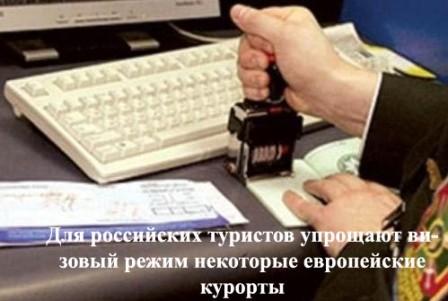 визы в италию 2014, визы в грецию 2014, визы для россиян
