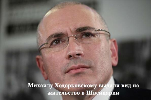 Ходорковский, михаил ходорковский, ходорковский сейчас