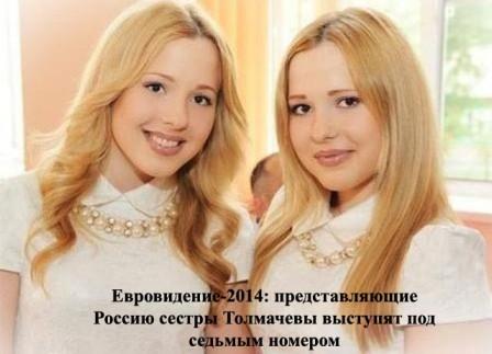 евровидение 2014, евровидение 2014 россия, участники евровидения от россии 2014