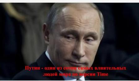 путин 2014, владимир путин, путин новости