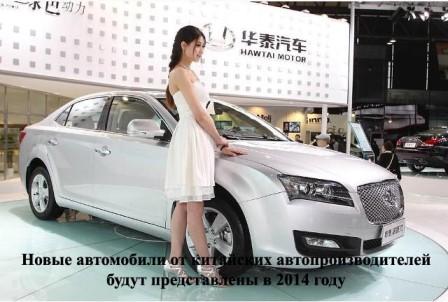 китайские автопроизводители, пекинский автосалон, пекинский автосалон 2014