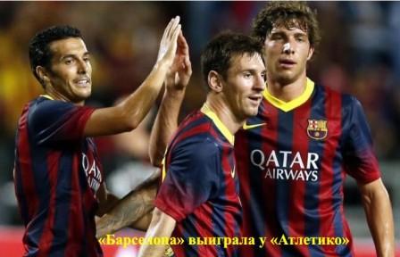 барселона выиграла, чемпионат испании, чемпионат испании по футболу