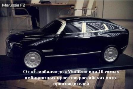 е-мобиль, маруся, российские проекты автопроизводителей, российские суперкары