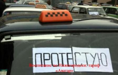 нижегородские таксисты, нижегородские таксисты зеленка, борьба с неплательщиками такси, Нижний Новгород такси, тариф аватар, месть нижегородских таксистов