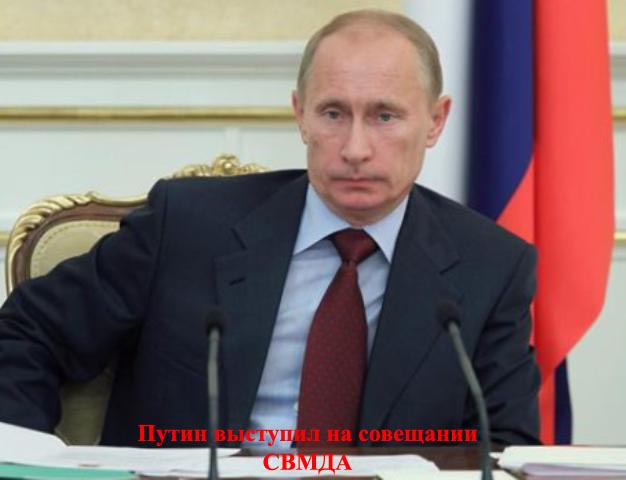 выступление Путина