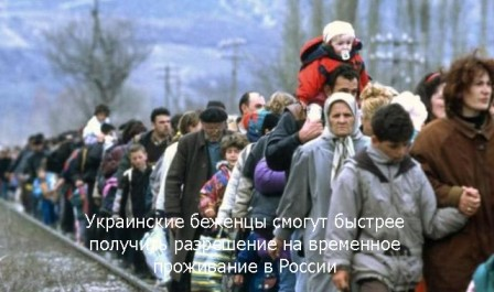 украинские беженцы, беженцы с Украины, вид на жительство беженцам, вид на жительство