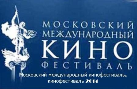 Московский международный кинофестиваль, кинофестиваль 2014