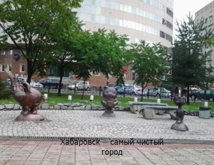 Хабаровск - самый чистый город, фильм о хабаровске