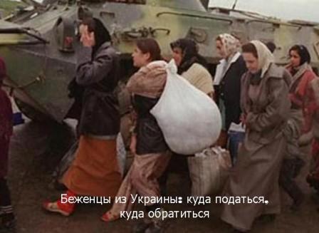 беженцы, беженцы с украины, как получить статус беженца, беженцы в россии, статус беженца, беженцы из украины в россию