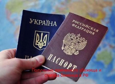 Получение временного убежища и статуса беженца в РФ