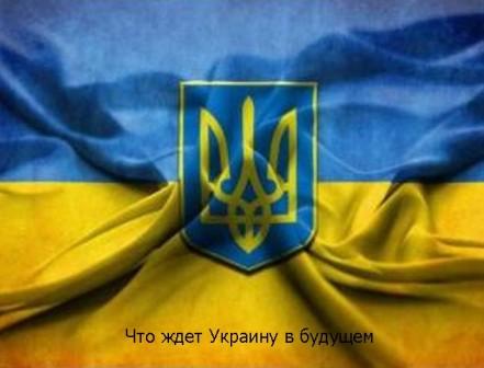 что будет с украиной, будущее украины, что ждет украину