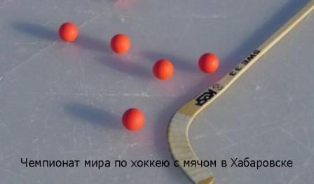чемпионат мира по хоккею с мячом, чемпионат мира по хоккею с мячом хабаровск
