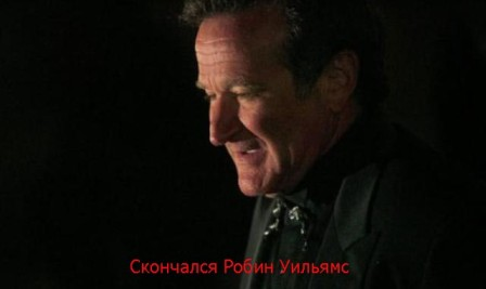 Робин Уильямс, умер Робин Уильямс, биография Робина Уильямса