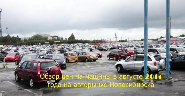 цены на автомобили Новосибирск, авторынок Новосибирска