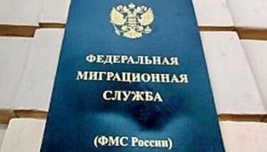 Срок постановки на миграционный учет граждан украины