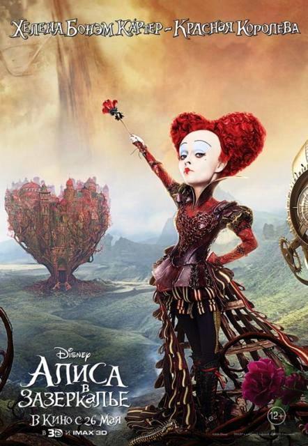 Алиса в зазеркалье, Хелена Бонэм Картер, Алиса в Зазеркалье описание, Алиса в Зазеркалье премьера в России, дата начала показа Алиса в Зазеркалье