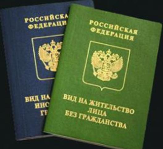 вид на жительство, вид на жительство гражданам Украины, получить вид на жительство, вид на жительство в упрощенном порядке