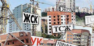 единый город, управляющая компания единый город, беспредел в управляющих компаниях, управляющие компании беспредел, нарушения со стороны управляющих компаний