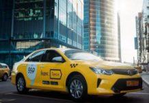 яндекс такси .стоимость поездки в яндекс такси, такси от яндекса, яндекс такси минимальный тариф, яндекс такси Москва, яндекс такси снижает цены