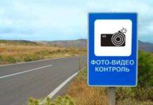 камеры фото и видеофиксации, камеры фотофиксации нарушений, фиксацитя нарушений ПДД, камеры, как манипулировать камерами, как обмануть камеры, установка камер фиксации нарушений по ГОСТ, ГОСТ для камер фото и видеофиксации, как оспорить штраф с камер