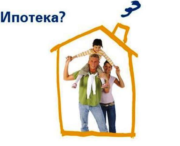 ипотека, как взять ипотеку, сколько стоит ипотека, потянем ли ипотеку, реальная стоимость ипотеки, ипотечный кредит, ипотека 2016, подводные камни ипотеки, ставка ипотеки годам, ли ипотека, суть ипотеки