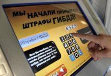 скидки на уплату штрафа, уплата штрафов, штрафы, размер штрафов для Москвы и Санкт-Петербурга, штраф за нарушение ПДД, уплата штрафа в размере 1 / 3 суммы