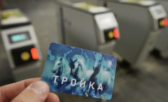 стоимость проезда в Москве, общественный транспорт Москва, стоимость проезда в общественном транспорте в Москве, Москва стоимость единого проездного билета, единые билеты Москва, льготы студентам на проезд Москва, льготы школьникам на проезд в общественном транспорте Москва