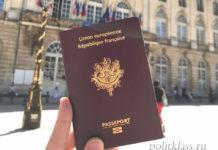 получить французское гражданство, как получить французский паспорт, как получить гражданство Франции, французское гражданство без денег, #хочу_гражданство_Франции, #хочу_гражданство_ЕС