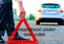 evroprotokol, the design of the Euro Protocol, when to issue a European accident report, design rules for the Euro Protocol, europrotocol 2018, the limit of payments on the Euro Protocol
