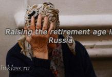 retirement age, pension reform, raising the retirement age in Russia, pension age latest news, pension age 2018
