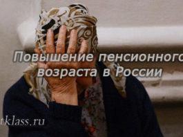 пенсионный возраст, пенсионная реформа, повышение пенсионного возраста в россии, пенсионный возраст последние новости, пенсионный возраст 2018