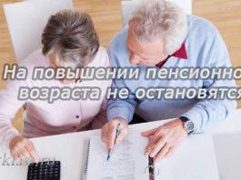 пенсионный возраст, пенсионная реформа, повышение пенсионного возраста, накопительная часть пенсии, реформа пенсионной системы, реформирование пенсионной системы