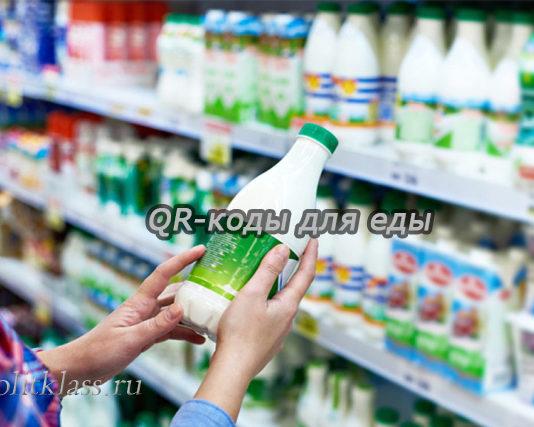 QR-коды, маркировка продуктов, молоко, маркировка молока, почему растут цены на молоко