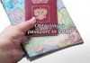 how to get a passport in 2018, how to get a passport, passport registration, obtaining a passport in 2018, documents for registration of the passport 2018, grounds for refusal to issue a passport, can I get a second passport in the presence of the first, the size of the state fee for the passport 2018