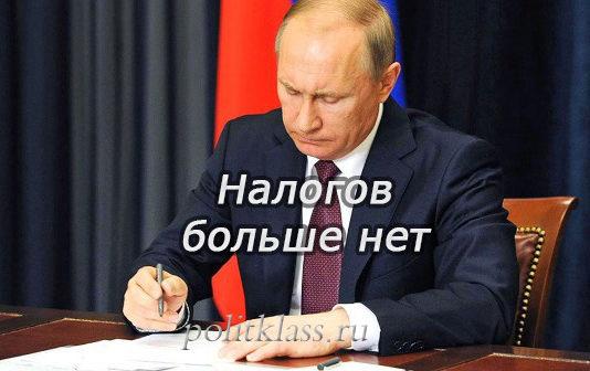 налоги, Владимир Путин, отмена налогов, Налоговый кодекс, налоговый кодекс отменил налоги