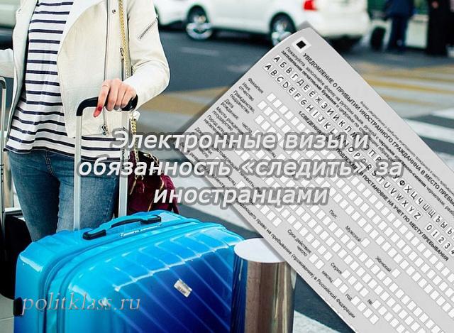 уведомление о снятии с учета иностранца, иностранцам, миграционный учет, что нужно знать иностранцам, снять иностранца с учета, регистрация для иностранцев, электронная виза