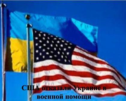 сша украина, сша украина новости