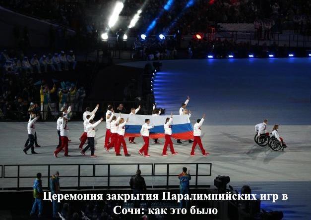 паралимпиада, паралимпиада 2014, паралимпиада в сочи, закрытие паралимпиады, закрытие паралимпиады в сочи 2014