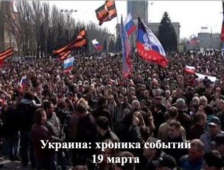 украина, ситуация на украине, хроника событий украина