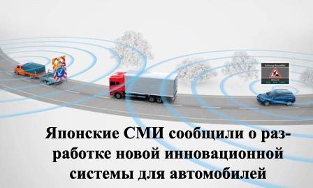 инновационная система для авто