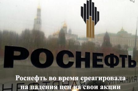 роснефть новости, акции роснефть новости