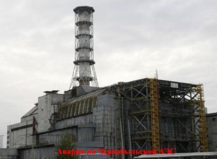 авария на чернобыльской аэс, катастрофа на чернобыльской аэс, чернобыльская аэс