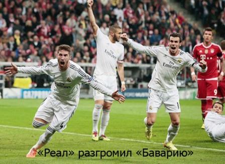 лига чемпионов 2014, матчи лиги чемпионов, лига чемпионов результаты, реал бавария 4 0
