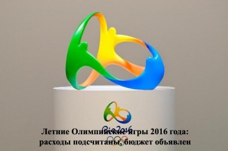 летние олимпийские игры 2016, летние олимпийские игры страна, столица летних олимпийских игр 2016