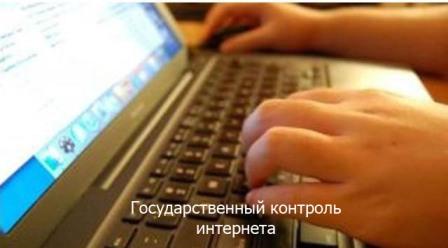 государственный контроль интернета