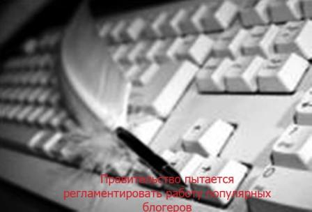 закон о блогерах, обязанности блогеров, блог приравняли к СМИ