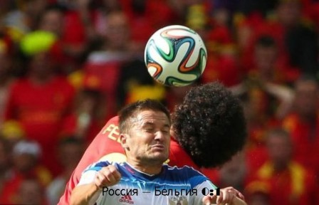чемпионат мира по футболу, россия бельгия