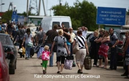 как получить статус беженца, как гражданину украины получить статус беженца, куда обращаться беженцам с украины